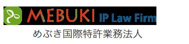 めぶき国際特許業務法人